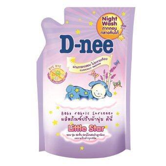 ขายยกลัง! D-nee น้ำยาปรับผ้านุ่ม สูตรซักกลางคืน ชนิดเติม ขนาด 600 มล. (12 ถุง/ลัง)