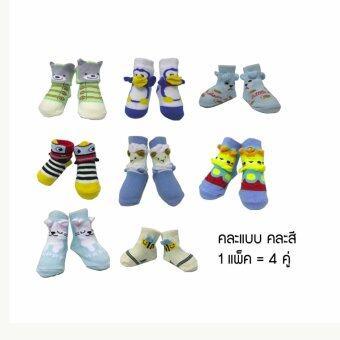 ถุงเท้า คอตตอน เด็กอ่อน 4 คู่ (คละสีและแบบ) เด็กแรกเกิด ทารก-1ขวบ แบบCD