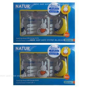 Natur ขวดเก็บน้ำนม Miffy 3 ขวด/แพ็ค (แพ็คคู่)