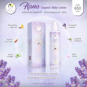 Hana Organic Baby Lotion ผลิตภัณฑ์บำรุงผิวเด็กกลิ่น Lavender ที่มีสารสกัดจากธรรมชาติ 100%