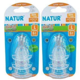 Natur Smile จุกนมซิลิโคน Size L 3อัน/แพ็ค (รุ่น85146) 2แพ็ค