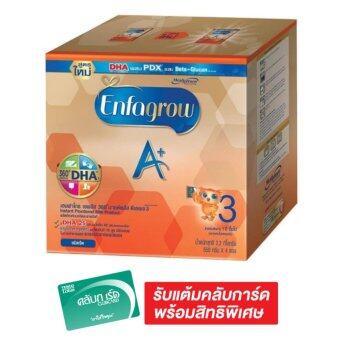 ENFAGROW เอนฟาโกร นมผงสำหรับเด็ก เอพลัส สูตร 3 รสจืด 2200 กรัม