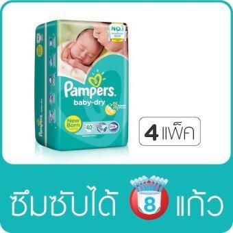 ขายยกลัง! Pampers ไซส์เด็กแรกเกิด NB แพ็ค 4 ผ้าอ้อมเด็กแบบเทป แพมเพิร์ส รุ่น Baby Dry รวม 160 ชิ้น