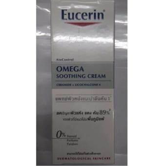 Eucerin AtoControl Omega Soothing Cream 12% ผิวอักเสบ แห้ง แดงและคัน ผื่นภูมิแพ้ ceremide +LICOCHALCONE A 50 ml.