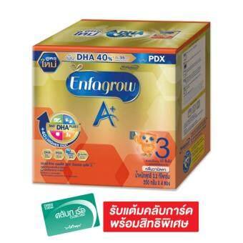 ENFAGROW เอนฟาโกร นมผงสำหรับเด็ก เอพลัส สูตร 3 กลิ่นวานิลลา 2200 กรัม