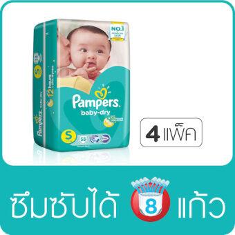 ขายยกลัง! Pampers ไซส์ S แพ็ค 4 ผ้าอ้อมเด็กแบบเทป แพมเพิร์ส รุ่น Baby Dry รวม 232 ชิ้น
