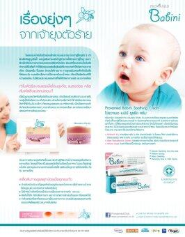 Provamed Babini Soothing Cream 15g ลดปัญหารอยดำ และแผลเป็นหลังยุงกัด สำหรับเด็กผิวบอบบาง x 1 หลอด (image 2)