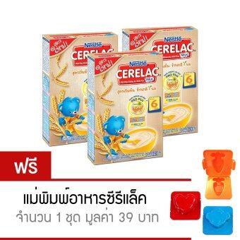Nestle Cerelac เนสท์เล่ ซีรีแล็ค สูตรเริ่มต้น ข้าวสาลีและนม 250 กรัม (แพ็ค 3) แถมฟรี! ชุดแม่พิมพ์อาหาร