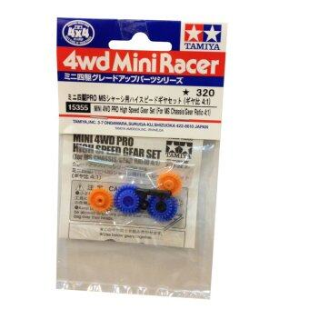 TAMIYA High Speed Gear (Ms/4.1)