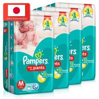 ขายยกลัง! Pampers ไซส์ M แพ็ค 4 กางเกงผ้าอ้อมเด็ก แพมเพิร์ส รุ่น Baby Dry Pants รวม 184 ชิ้น