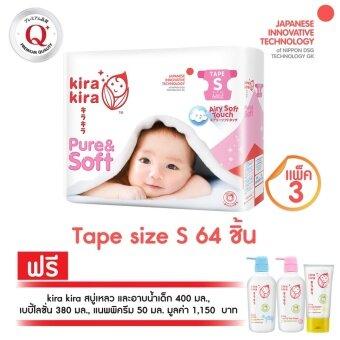 ขายยกลัง! ผ้าอ้อมแบบเทป คิระ คิระ ไซส์ S 3 แพ็ค 192 ชิ้น (แพ็คละ 64 ชิ้น) ฟรี! Kira Kira Baby Care