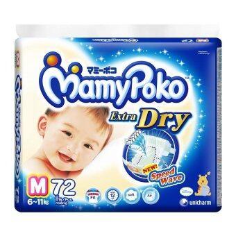 ขายยกลัง Mamy Poko ผ้าอ้อมเด็กแบบเทป Extra Dry ไซส์ M 72 ชิ้น 3 แพ็ค (ทั้งหมด 216 ชิ้น)