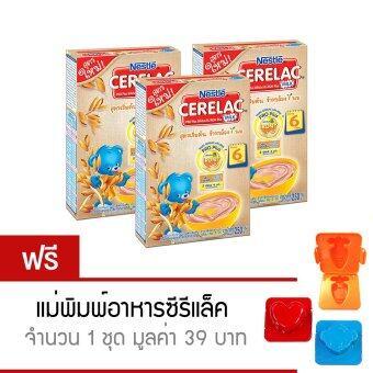 Nestle Cerelac เนสท์เล่ ซีรีแล็ค สูตรข้าวกล้องและนม 250 กรัม (แพ็ค 3) แถมฟรี! ชุดแม่พิมพ์อาหาร