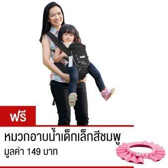 i-mama เป้อุ้มเด็ก ผ่อนน้ำหนัก(สีดำ) แถมฟรี หมวกอาบน้ำกันแชมพูเด็ก สีชมพู