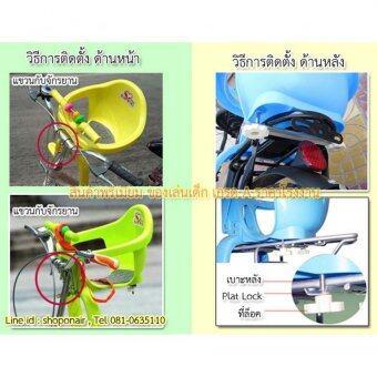 ThaiTrendy เก้าอี้นั่งเสริมจักรยาน สำหรับเด็ก มาพร้อมของเล่นด้านหน้า สีม่วง (image 1)