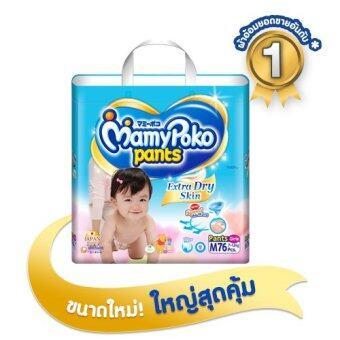 Mamy Poko กางเกงผ้าอ้อม รุ่น Extra Dry Skin ไซส์ M 76 ชิ้น (สำหรับเด็กหญิง)