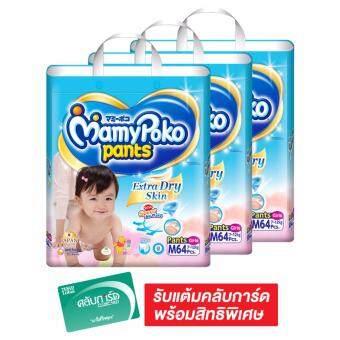 ขายยกลัง! MAMYPOKO มามี่โพโค กางเกงผ้าอ้อมเด็ก PANTS EXTRA DRY SKIN – GIRL ไซส์ M 64 ชิ้น (รวม 3 แพ็ค ทั้งหมด 192 ชิ้น)