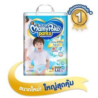 Mamy Poko กางเกงผ้าอ้อม รุ่น Extra Dry Skin ไซส์ L 62 ชิ้น (สำหรับเด็กชาย)