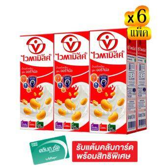 ขายยกลัง! VITAMILK ไวตามิลค์ น้ำนมถั่วเหลือง สูตรออริจินัล 250 มล. (ทั้งหมด 6 แพ็ค รวม 36 กล่อง)