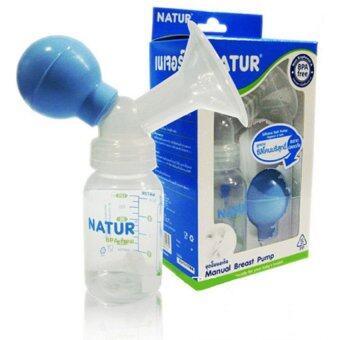 Natur ชุดปั้มนม แบบยางซีลีโคลน ( สีฟ้า )