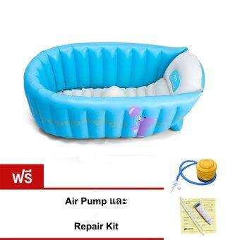 Inhand อ่างอาบน้ำเด็ก รุ่น IIS-YP-301 ( Blue) ฟรี Air Pump + Repair Kit