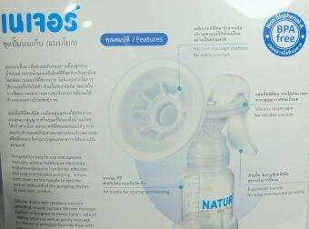 Natur ชุดปั้มนม แบบโยก (image 2)