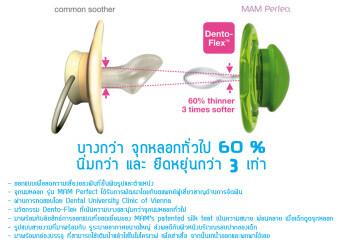 MAM A407 จุกหลอกรุ่น Perfect 0+ สีชมพู (image 2)