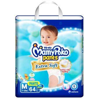ขายยกลัง Mamy Poko กางเกงผ้าอ้อม Extra Soft ไซส์ M 64 ชิ้น สำหรับเด็กชาย 3 แพ็ค (ทั้งหมด 192 ชิ้น)