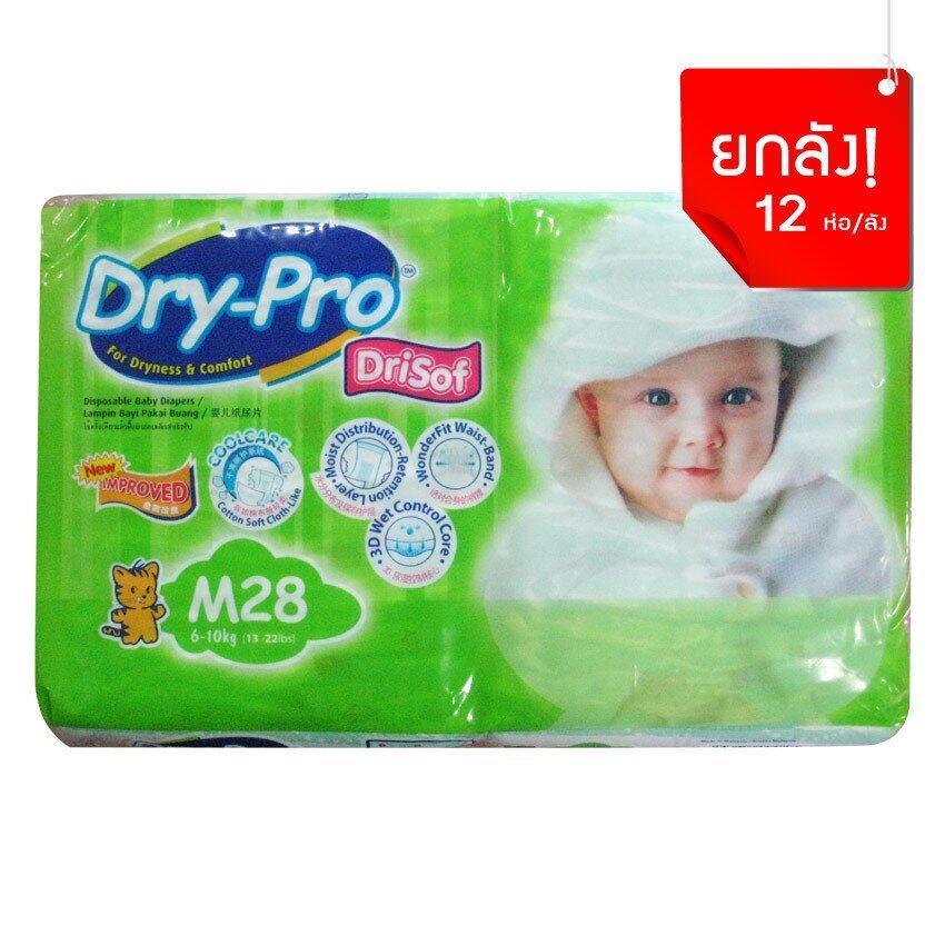 ขายยกลัง Dry Pro  ผ้าอ้อมเด็ก - ไซส์ M (12ห่อ x 28ชิ้น)