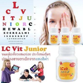 LC Vit Junior แอล ซี วิต จูเนียร์ขนมเม็ดเคี้ยวแสนอร่อย กลิ่นมิกซ์เบอร์รี่ วิตามินบำรุงสายตาสำหรับเด็ก ป้องกันแสงฟ้าจากคอมฯ ไอแพด มือถือ 100 เม็ด 4 ชิ้น