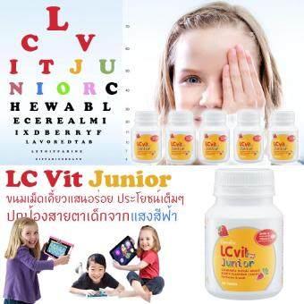 LC Vit Junior แอล ซี วิต จูเนียร์ขนมเม็ดเคี้ยวแสนอร่อย กลิ่นมิกซ์เบอร์รี่ วิตามินบำรุงสายตาสำหรับเด็ก ป้องกันแสงฟ้าจากคอมฯ ไอแพด มือถือ 100 เม็ด 6 ชิ้น