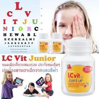 LC Vit Juniorแอล ซี วิต จูเนียร์ขนมเม็ดเคี้ยวแสนอร่อย กลิ่นมิกซ์เบอร์รี่ วิตามินบำรุงสายตาสำหรับเด็ก ป้องกันแสงฟ้าจากคอมฯ ไอแพด มือถือ100เม็ด3ชิ้น
