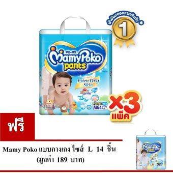ขายยกลัง! Mamy Poko กางเกงผ้าอ้อม Extra Dry Skin ไซส์M แพ็ค 3 รวม 192 ชิ้น (ชาย) ฟรี ไซส์ L 1 แพ็ค