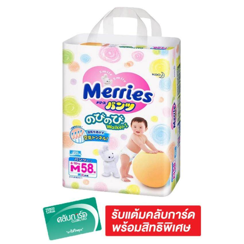 MERRIES เมอร์รี่ส์ กางเกงผ้าอ้อมเด็ก ไซส์ M58 ชิ้น