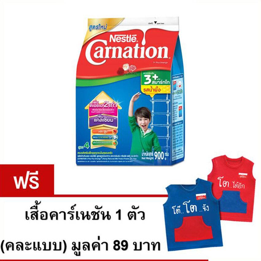 Nestle Carnation นมผง เนสท์เล่ คาร์เนชัน 3 พลัส รสน้ำผึ้ง 900 กรัม ฟรี! เสื้อคาร์เนชัน ...