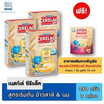 Nestle CERELAC เนสท์เล่ ซีรีแล็คอาหารเสริมสำหรับเด็ก สูตรเริ่มต้น ข้าวสาลีและนม 250g x3 ฟรี! ซีรีแล็คสตาร์สพัฟ รสกล้วยสตรอเบอร์รี่