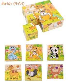 SK-Toys จิ๊กซอว์ลูกเต๋า 6 ภาพ 9 ชิ้น ชุดสัตว์ป่า