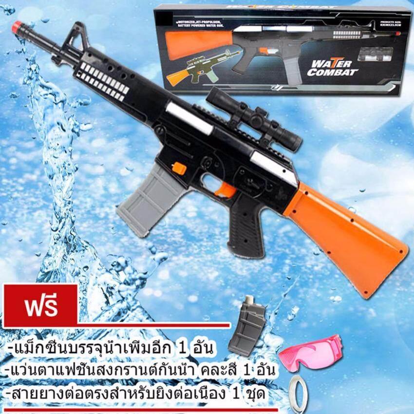 Water Combat ปืนฉีดน้ำยิงอัตโนมัติ