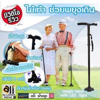 ALI ไม้เท้าผยุงเดินคนแก่ ไม้เท้าคนแก่ ไม้เท้าช่วยพยุง ไม้เท้าสำหรับผู้สูงอายุ พับเก็บได้ง่าย มีไฟ LED ปรับระดับได้ ช่วยในการทรงตัวดีขึ้น Best Quality ขายดีที่สุดในสหรัฐอเมริกาและยุโรป พับเก็บได้(พับแล้วเหลือ29CM) สีดำ