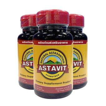 แอสตาวิต Asta Vit สาหร่ายแดง 3 กล่อง