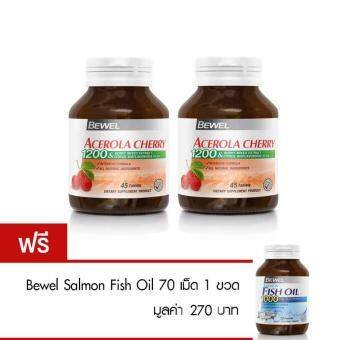 Bewel Acerola Cherry 1200 MG 45 Tablets x 2 ฟรี Bewel Salmon 70 เม็ด 1 ขวด