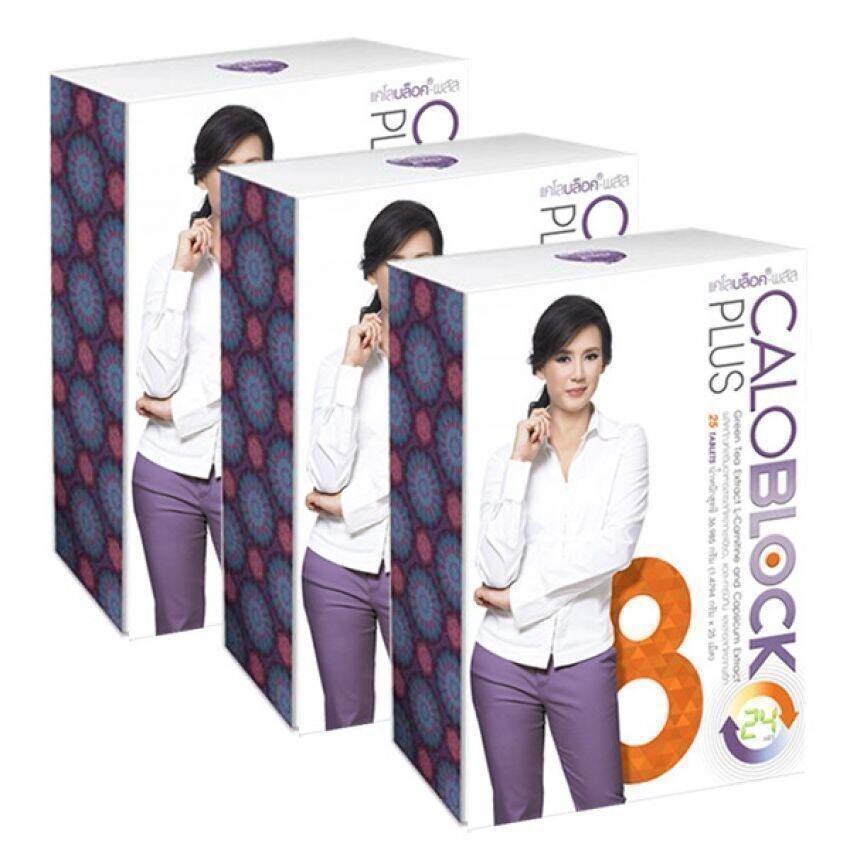 สุดยอดCaloblock Plus8 อาหารเสริมลดน้ำหนัก แคโลบล็อค พลัส (25 แคปซูล x 3กล่อง) ที่คุณต้องซื้อ