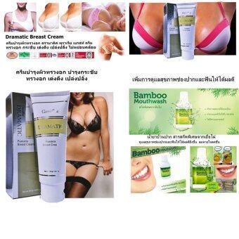 Dramatic Breast Cream ดรามาติค เบรสท์ ครีมนวด กระชับ ขยายทรวงอก ไม่หย่อนคล้อย 100g. + Bamboo mouthwash น้ำยาบ้วนปาก สารสกัดพิเศษจากเยื่อไผ่