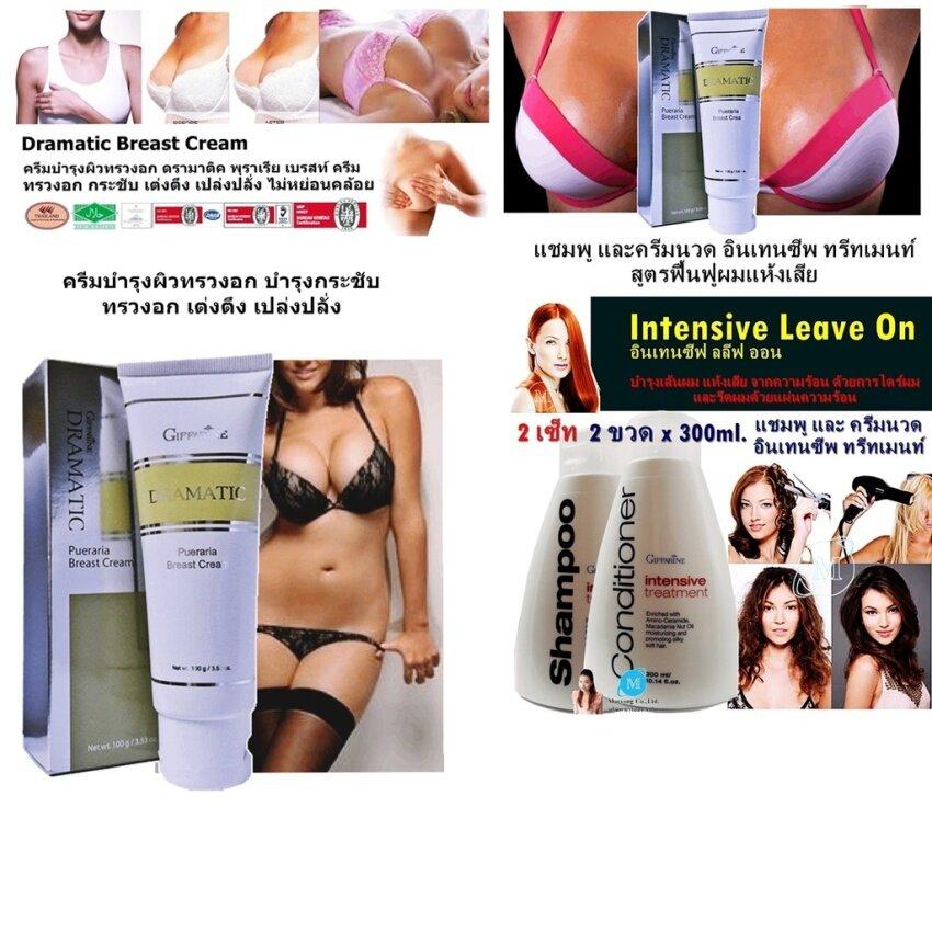 Dramatic Breast Cream ดรามาติค เบรสท์ ครีมนวด กระชับ ขยายทรวงอก ไม่หย่อนคล้อย 100g. + Giffarine Intensive Treatment Shampoo and Conditioner แชมพู และครีมแชมพูสูตรฟื้นฟูผมแห้งเสีย