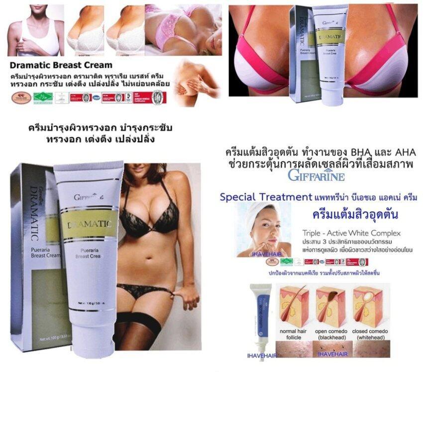 Dramatic Breast Cream ดรามาติค เบรสท์ ครีมนวด กระชับ ขยายทรวงอก ไม่หย่อนคล้อย 100g. + Pattrena BHA Acne Cream แพททรีน่า บีเอชเอ แอคเน่ ครีม ครีมแต้มสิวอุดตัน 8g