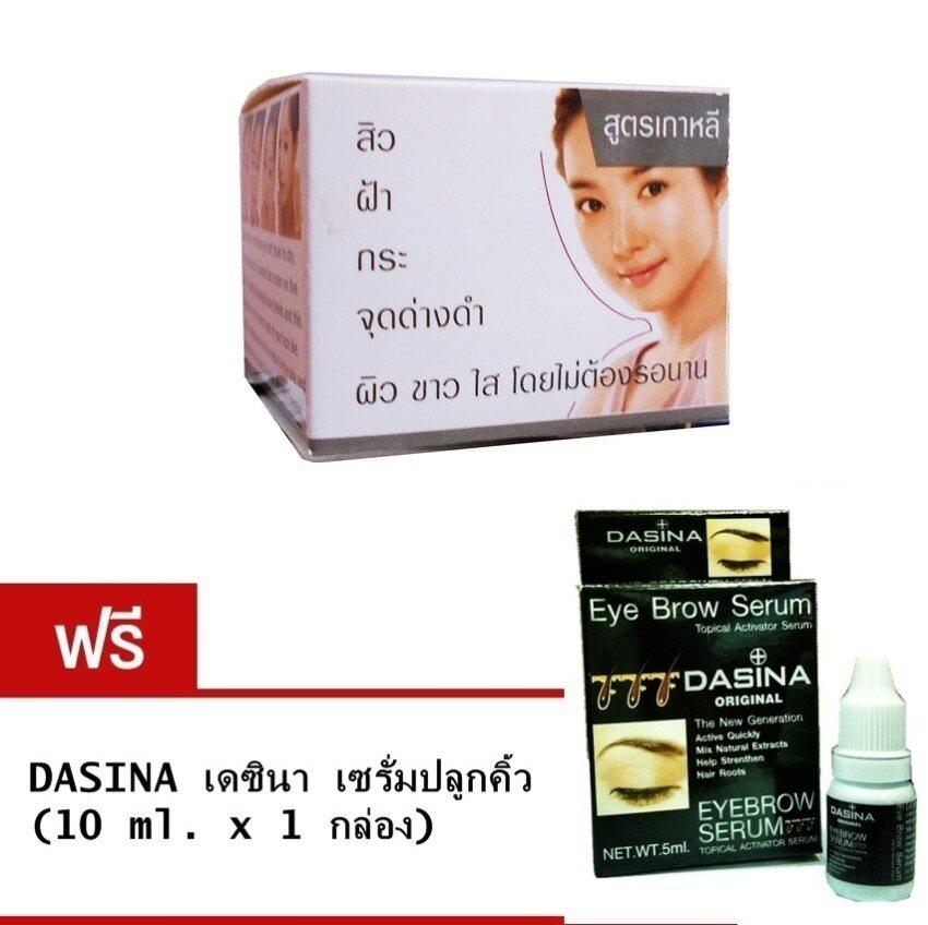 Dr.Q cosmetic ครีมเบต้า ไวท์ สำหรับกลางคืน ขนาด 5 g. Free DASINA เดซินา เซรั่มปลูกคิ้ว (10 ml. x 1 กล่อง)