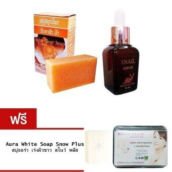 Dr.Q Set Snail Serum เซรั่มหอยทาก 35 ml + สบู่สมุนไพร รักษาสิว 60g ฟรี Aura White Soap Snow Plus