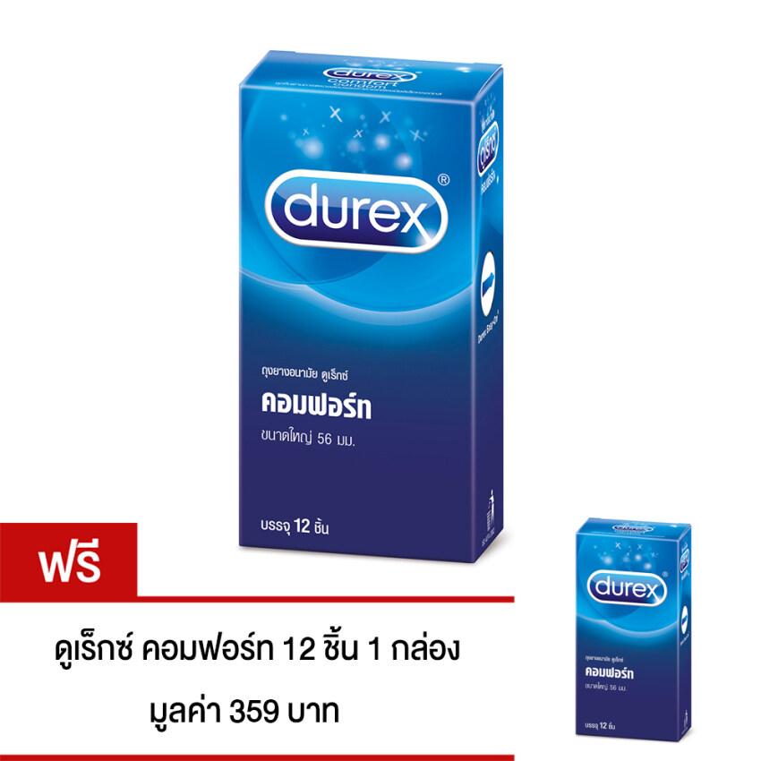 Durex ถุงยางอนามัย รุ่นคอมฟอร์ท 12 ชิ้น (ซื้อ 1 แถม 1)