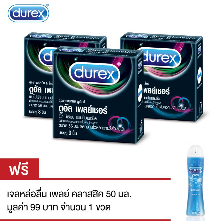 Durex dual pleasure ถุงยางอนามัย ดูอัล เพลย์เชอร์ 3 ชิ้น (3 กล่อง ฟรี! เจลหล่อลื่น เพลย์ คลาสสิค 50 มล.)