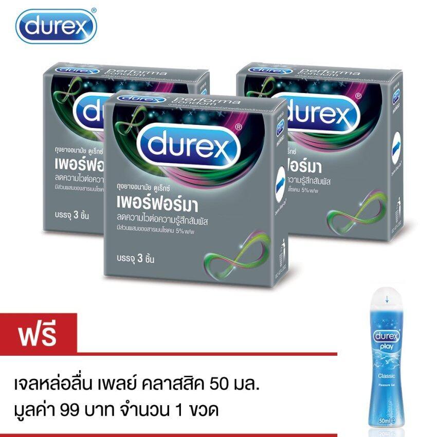 Durex Performa ถุงยางอนามัย เพอร์ฟอร์มา 3 ชิ้น (3 กล่อง ฟรี! เจลหล่อลื่น เพลย์ คลาสสิค 50 มล.)